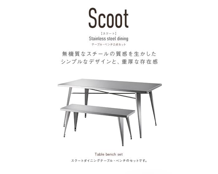 ステンレステーブル・ベンチ