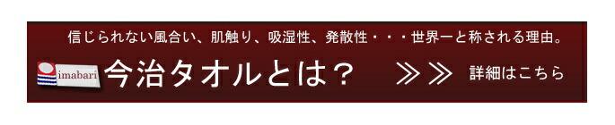 今治タオル imabari towel