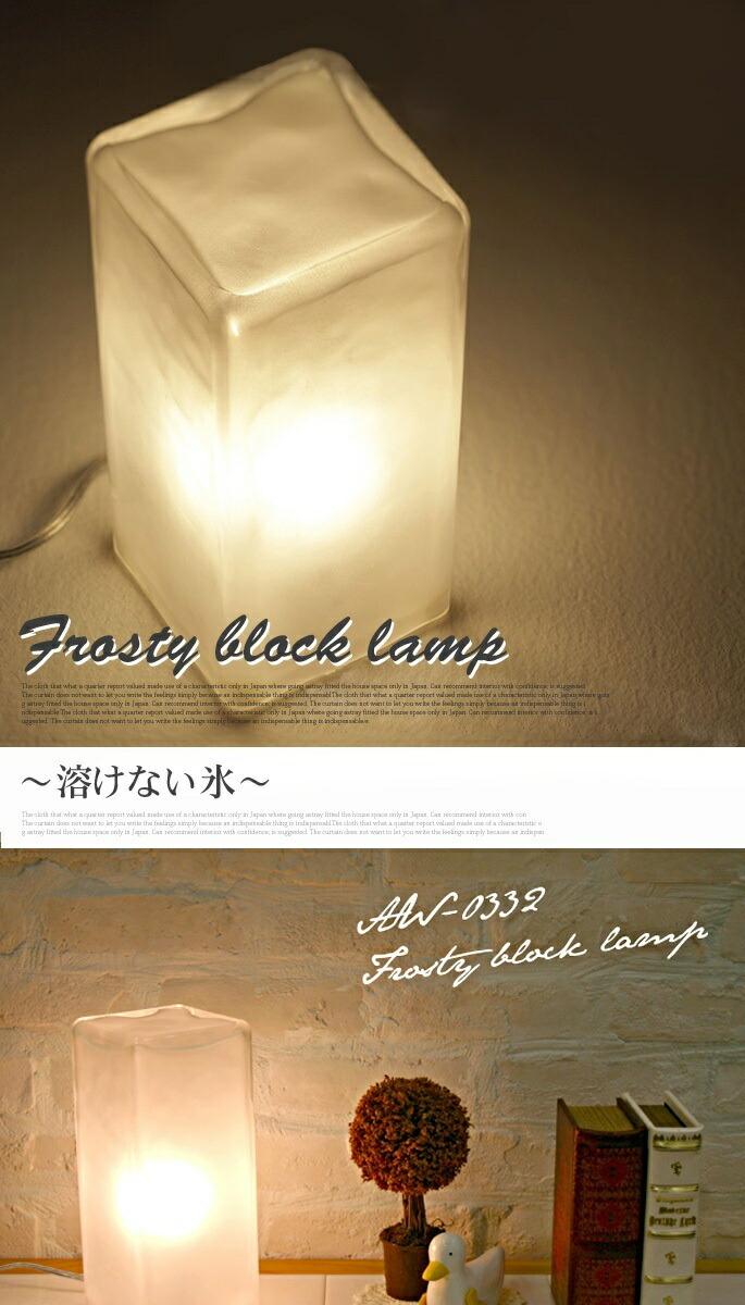 Floor Lamp Frosty Block Lamp Frosty Block Lamp Art Studio Studio Art Work Aw 0332