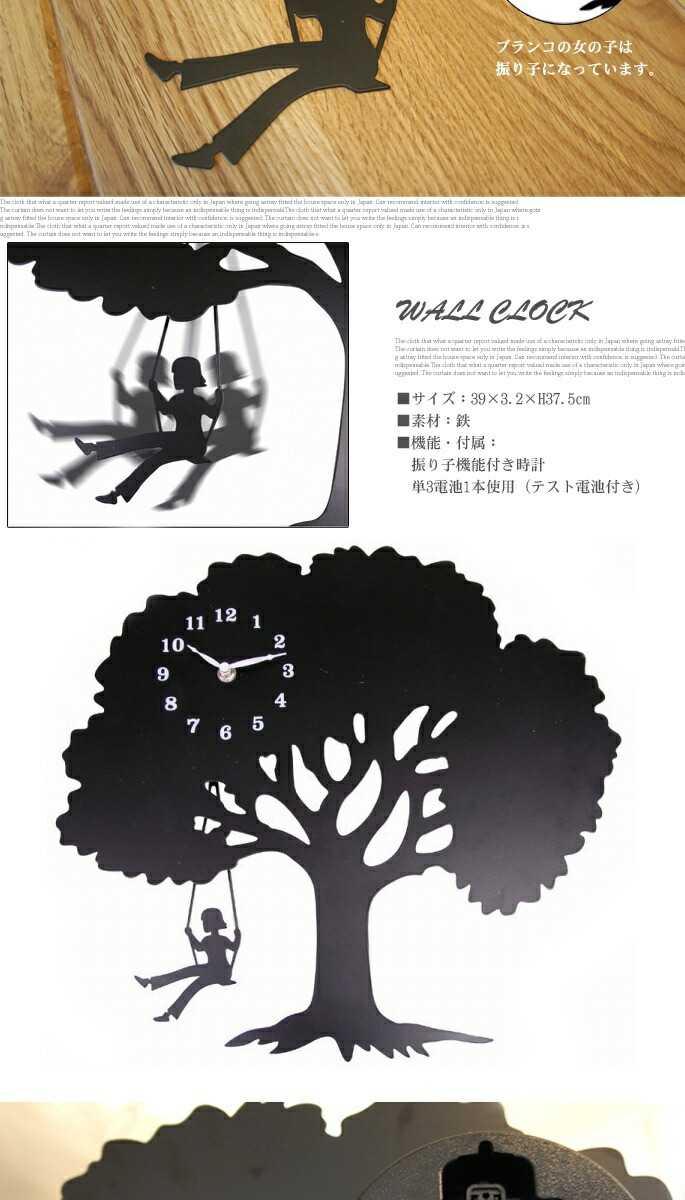 B casa inte rakuten global market a girl playing happily is an silhouette tree wallclocksilhouettetree is a wall clock girls play on a swing hung big tree motifs decorate the room prettily amipublicfo Choice Image