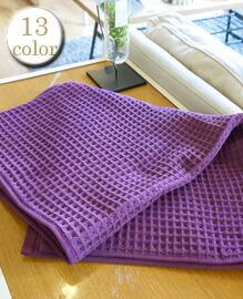 Basic towels WAFFLE バスタオル 【13color】