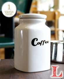 Coffee Canister L TKK006 (コーヒーキャニスターL)
