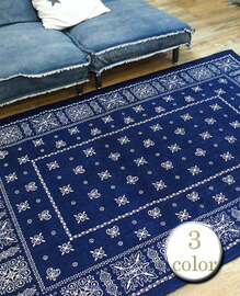 Arrow Bandanna Rug 200×140cm 【3color】