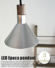エポカ LEDペンダントランプ