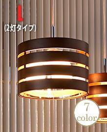 マーキュリーセットL(2灯) 【7color】