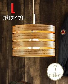 マーキュリーセットL(1灯) 【7color】