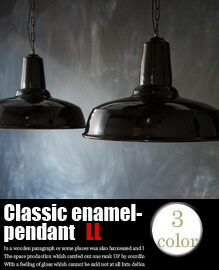 クラッシックエナメルペンダントLL (Classic enamel-pendant LL)