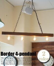 ボーダー4ペンダント (Brder 4-pendant)