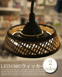 LED150ウイッカー 【2color】