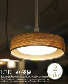 LED150突板 【2color】