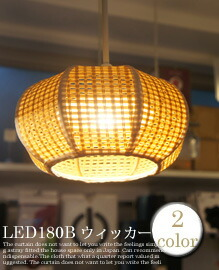 LED180ボールウイッカー 【2color】