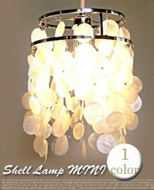 SHELL LAMP mini  (シェルランプ ミニ)
