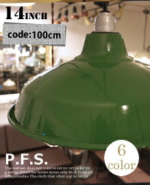ランプシェード14 ソケットコード 100cm PACIFIC FURNITURE SERVICE