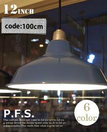 ランプシェード12 ソケットコード 100cm PACIFIC FURNITURE SERVICE