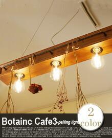 ボタニックカフェ3ペンダントライト 【2variation】