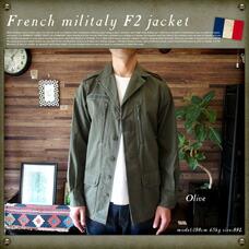 フランス軍F2ジャケット MILITARY ITEM