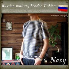 ロシア軍海軍マリンボーダー半袖シャツ(ネイビー) MILITARY ITEM