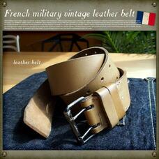 フランス軍レザーベルト MILITARY ITEM
