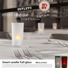 スマートキャンドル トールグラス SC2201 OUTLET 10%OFF