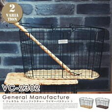 General Manufacture wire basket  VC-2302 インターフォルム