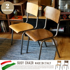 SUSY CHAIR 【2variation】