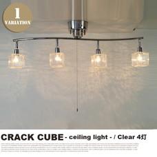 クラックキューブ シーリングライト 4灯 【1variation】