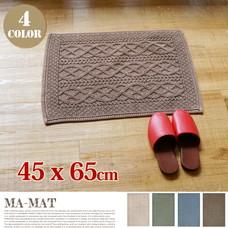 MA-MAT 40x65cm 玄関マット 【4color】