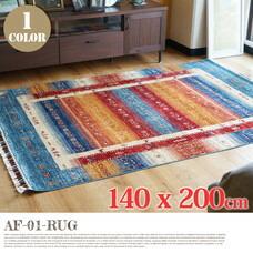 AF-D1-RUG 140x200cm 【1color】