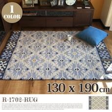 R-1702-RUG 130x190cm 【1color】