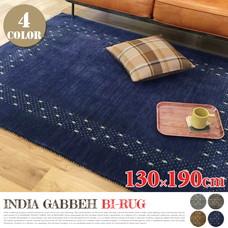 BIラグ 130×190cm 手織り インド ギャッベ 【4variation】