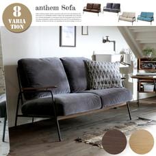 anthem Sofa ANS-2839 【8variation】