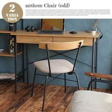anthem Chair(odd) ANC-2835 【2variation】