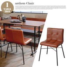 anthem  Chair ANC-2552BR (アンセムシリーズ)