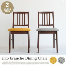 emo dining chair 【2variation】