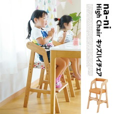 Na-ni High Chair キッズ家具