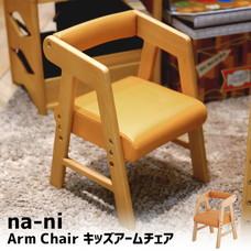 Na-ni Arm Chair キッズ家具