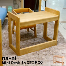 Na-ni Mini Desk キッズ家具