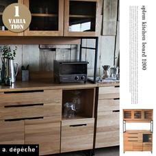 splem kitchen board 1200 【splem series】