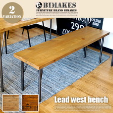 Lead West Bench 【2variation】