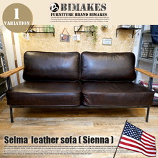 Selma leather sofa Sienna BIMAKES