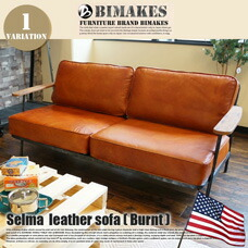 Selma leather sofa Burnt BIMAKES