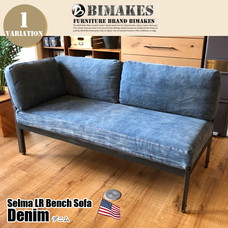 Selma LR BENCH SOFA /DENIM BIMAKES