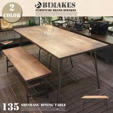 SHINBASU DINING TABLE 135 【2color】