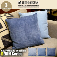 DenimCushion BIMAKES 全3色 <中綿付き>