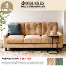 TURNER SOFA 3seater 【2variation】