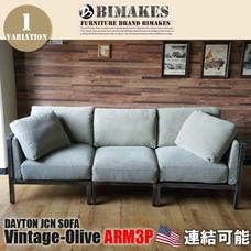 DAYTON JCN ARM3P-SOFA Vintage-Olive W2065×D770×H770(SH430)mm