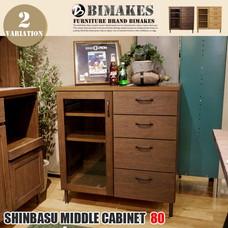SHINBASU MIDDLE CABINET80 【2variation】