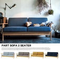 part sofa 2 seater 【part series】