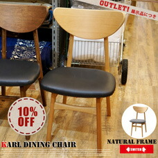KARL DINING CHAIR NATURAL OUTLET 10%OFF