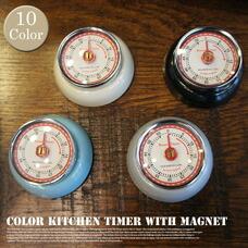 Color kitchen timer with magnet 【10color】